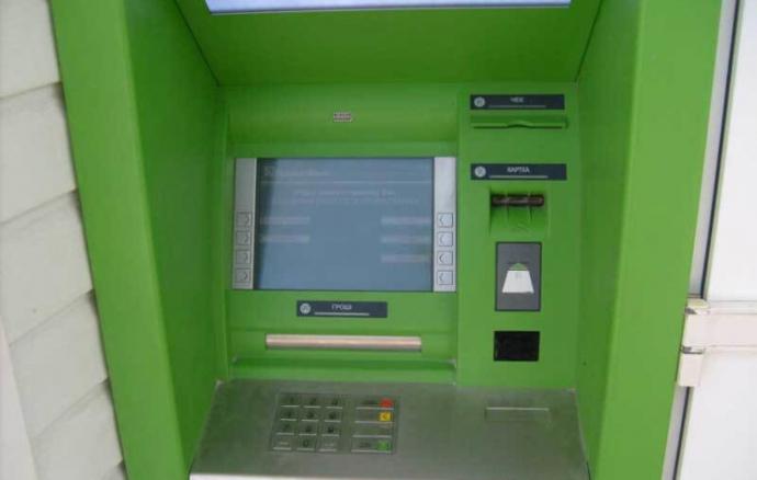 Кредит наличными в приватбанке условия