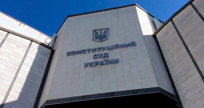 Конституционный суд признал создание НКРЭКУ неконституционным