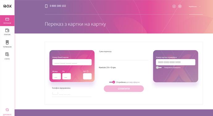 Мережа терміналів самообслуговування IBox почала роботу в Україні ще в 2006