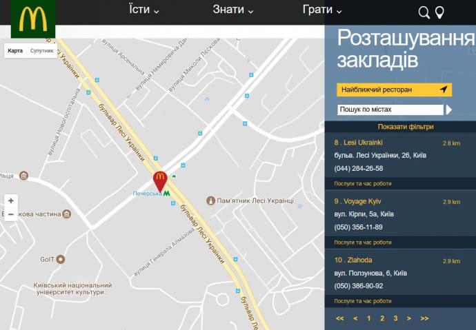 Уцентрі Києва закрився ресторан McDonald's, виявилося невигідно