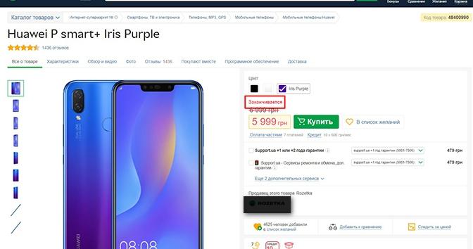 Предупреждение на rozetka.com.ua о том, что товар заканчивается