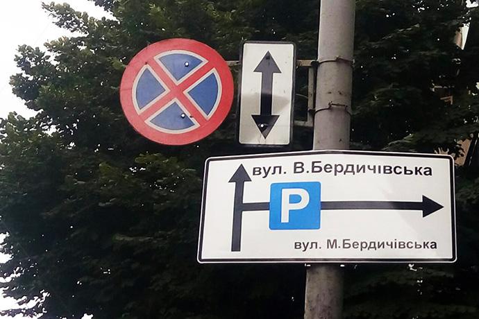 Вказівник до місць паркування у Житомирі