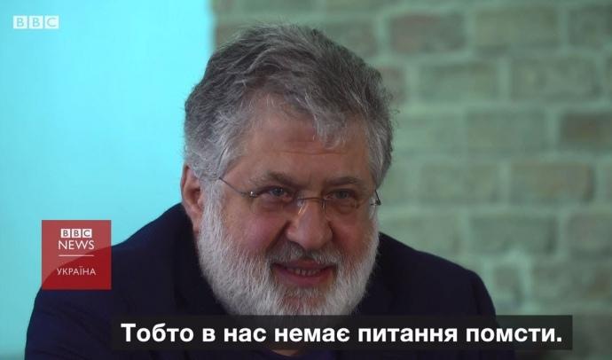 ВВС напряму запитала у Коломойського, чи можуть ці президентські вибори та боротьба з Петром Порошенком бути шансом помститись за